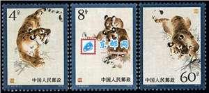 T40 东北虎 邮票