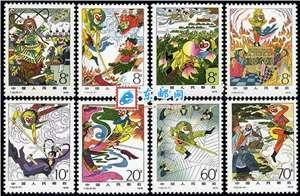 T43 中国古典小说——西游记 邮票