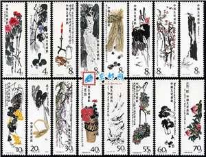 T44 齐白石作品选 邮票