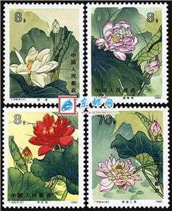 T54 荷花 邮票