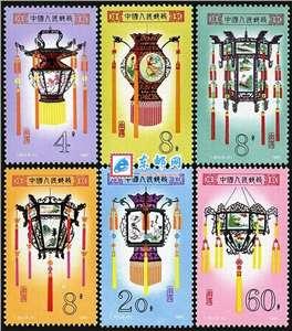 T60 宫灯 邮票