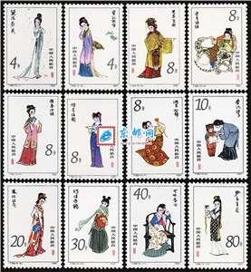 T69 红楼梦——金陵十二钗 邮票