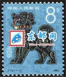 T70 壬戌年 一轮生肖 狗 邮票