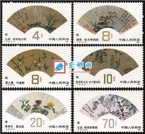 T77 明、清扇面画 邮票