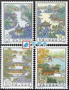 T96 苏州园林——拙政园 邮票