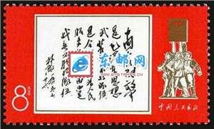 文11 林彪1965年7月26日为《中国人民解放军》邮票题词 白题词 邮票