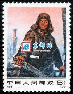 编44 中国工人阶级的先锋战士——铁人王进喜 邮票