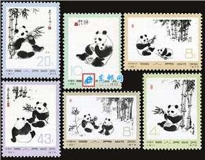 编57-62 熊猫 邮票