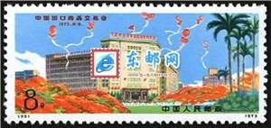 编95 中国出口商品交易会 广交会