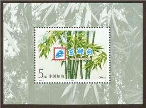 1993-7M 竹子(小型张)