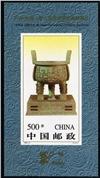 http://e-stamps.cn/upload/2010/10/04/1433196388.jpg/190x220_Min