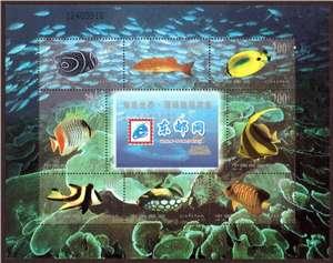 1998-29 海底世界•珊瑚礁观赏鱼(小版张)