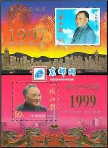 2000-特1M 港澳回归 世纪盛事(双加字金箔小型张)