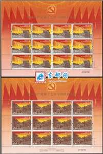 2007-29 中国共产党第十七次全国代表大会 十七大 大版(一套两版)