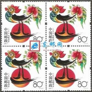 2005-1 乙酉年 三轮生肖 鸡 邮票 四方连