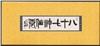 http://e-stamps.cn/upload/2011/09/26/2026033448.jpg/190x220_Min