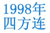 http://e-stamps.cn/upload/2011/12/17/0011222679.jpg/190x220_Min