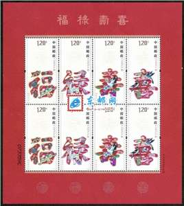 2012-7 福禄寿喜 小版