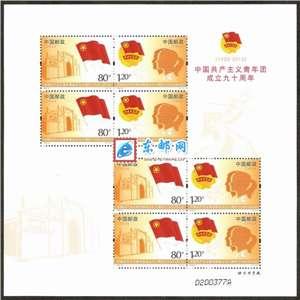 2012-8 中国共产主义青年团成立九十周年 共青团 小版