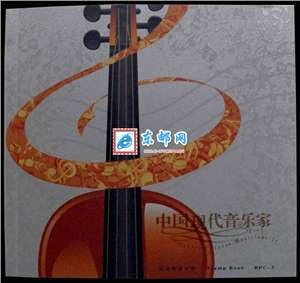 BPC-3 中国现代音乐家(一)邮票本票册 现代音乐家大本册