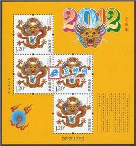 2012-1 壬辰年 三轮生肖 龙赠版 黄龙 赠送小版