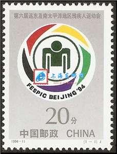 1994-11 第六届远东及南太平洋地区残疾人运动会 邮票(购四套供方连)