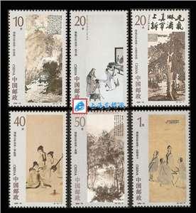 1994-14 傅抱石作品选 邮票(购四套供方连)