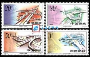 1995-10 北京立交桥 邮票(购四套供方连)