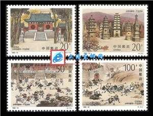 1995-14 少林寺建寺一千五百年 邮票(购四套供方连)