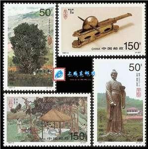 1997-5 茶 邮票(购四套供方连)