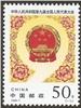 http://e-stamps.cn/upload/2012/06/05/2117269896.jpg/190x220_Min