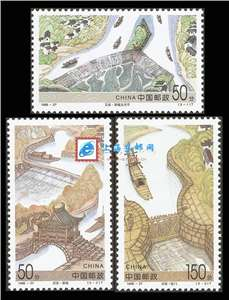 1998-27 灵渠 邮票(购四套供方连)
