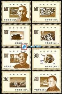 1999-20 世纪交替 千年更始——20世纪回顾 邮票