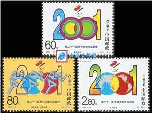 2001-15 第二十一届世界大学生运动会 大运会 邮票(购四套供方连)