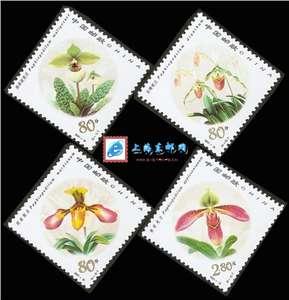 2001-18 兜兰 菱形 邮票(购四套供方连)