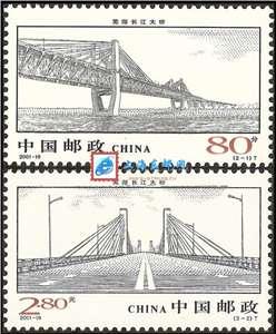 2001-19 芜湖长江大桥 邮票(购四套供方连)