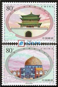 2003-6 钟楼与清真寺 邮票(中国和伊朗联合发行)