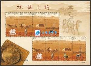 2012-19 丝绸之路 小版