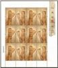 http://e-stamps.cn/upload/2012/09/19/2224286535.jpg/190x220_Min