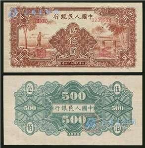 第一套人民币纸币 伍佰圆 农民与小桥