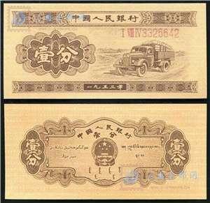 第二套人民币纸币 53年版壹分 长号码