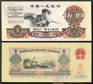 第三套人民币纸币 60年版伍圆 炼钢工人(二字冠)