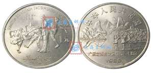广西壮族自治区成立30周年 纪念币