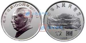 毛泽东诞辰100周年 纪念币