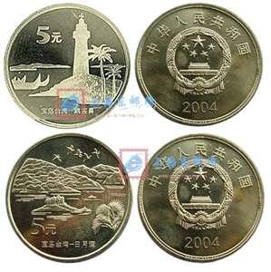 中国宝岛台湾系列第二组——鹅銮鼻、日月潭 纪念币