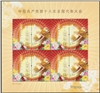 http://e-stamps.cn/upload/2012/11/08/2103555456.jpg/130x160_Min