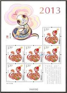 2013-1 癸巳年 三轮生肖 蛇小版 小蛇