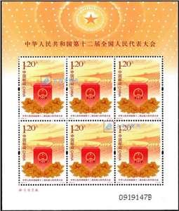 2013-4 中华人民共和国第十二届全国人民代表大会 小版