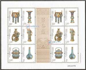 2013-9 景泰蓝 小版