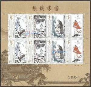 2013-15 琴棋书画 邮票 小版